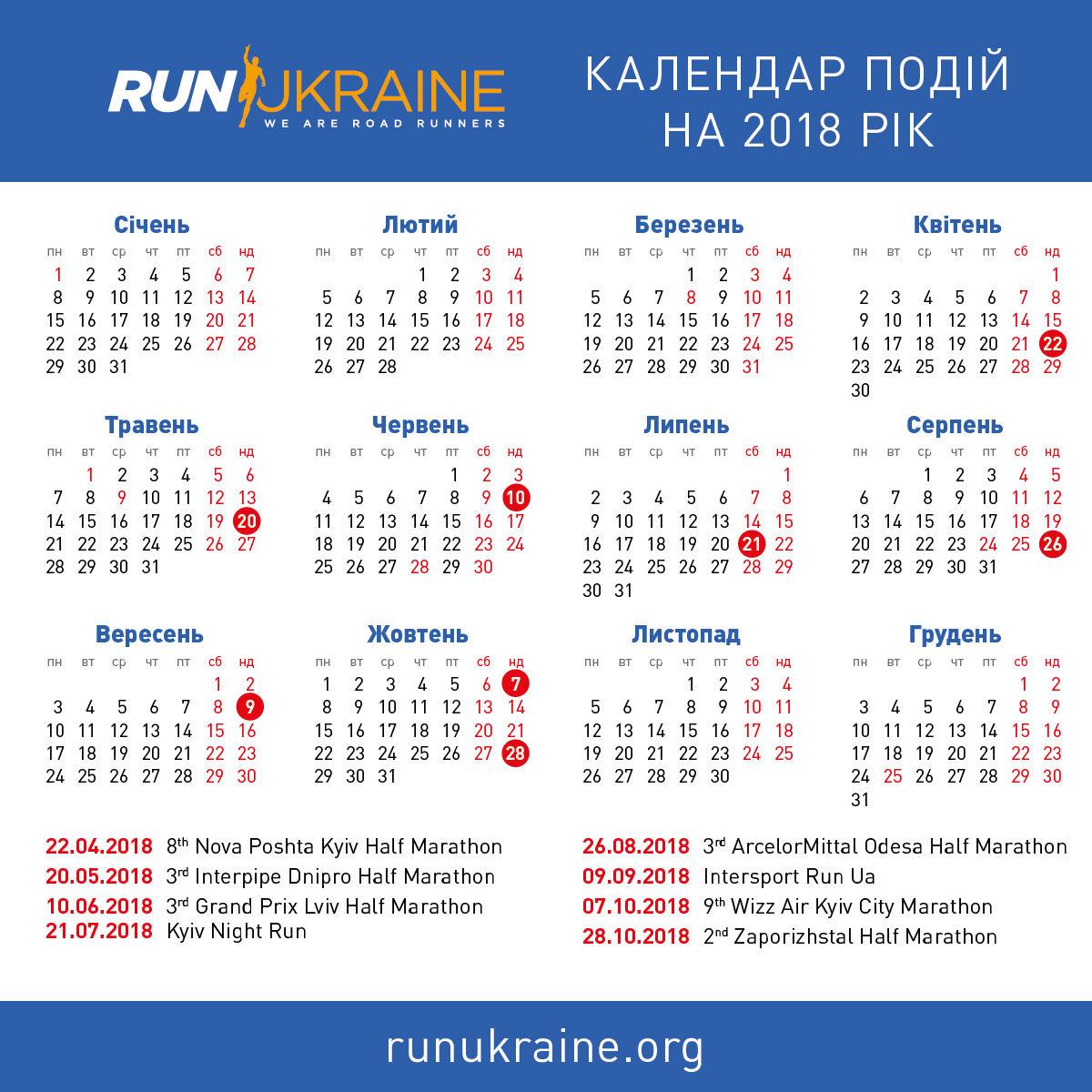 Half Marathon Calendar.Calendar 2018 2 Lviv Half Marathon