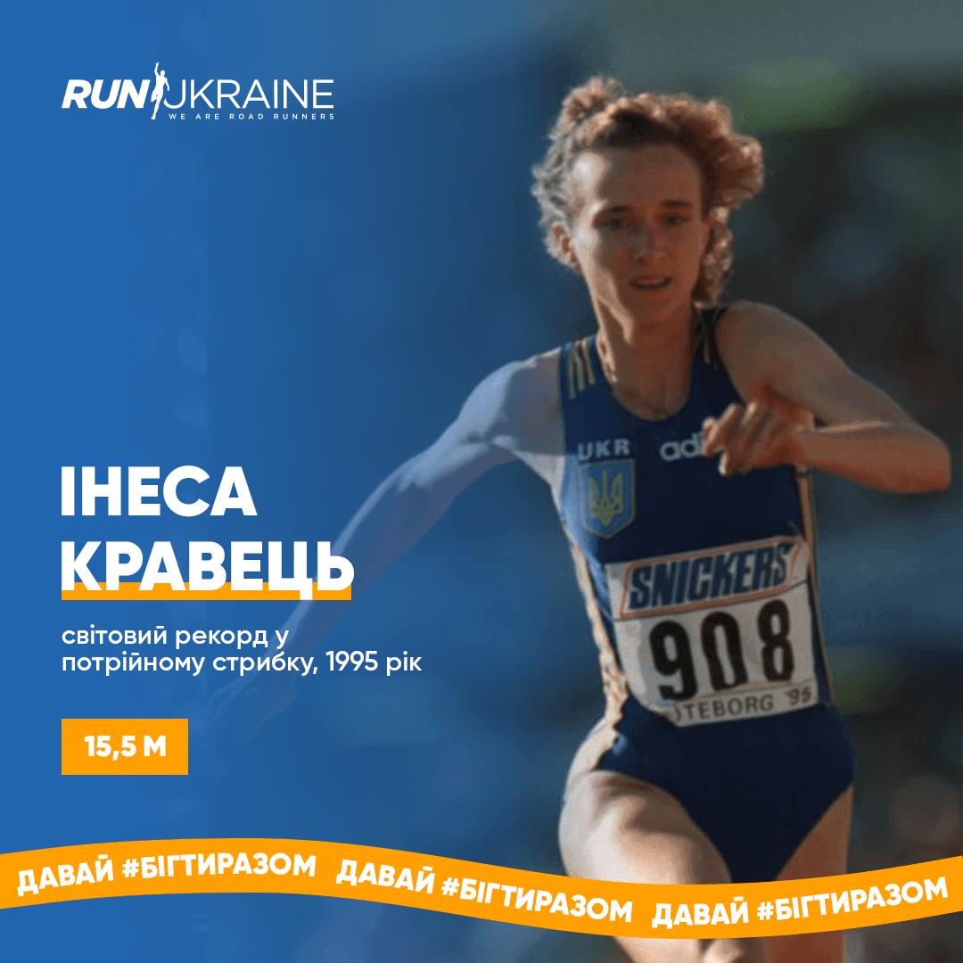 Інеса Кравець: встановила дотепер не побитий рекорд у потрійному стрибку, здобула перше Олімпійське золото з легкої атлетики для незалежної України