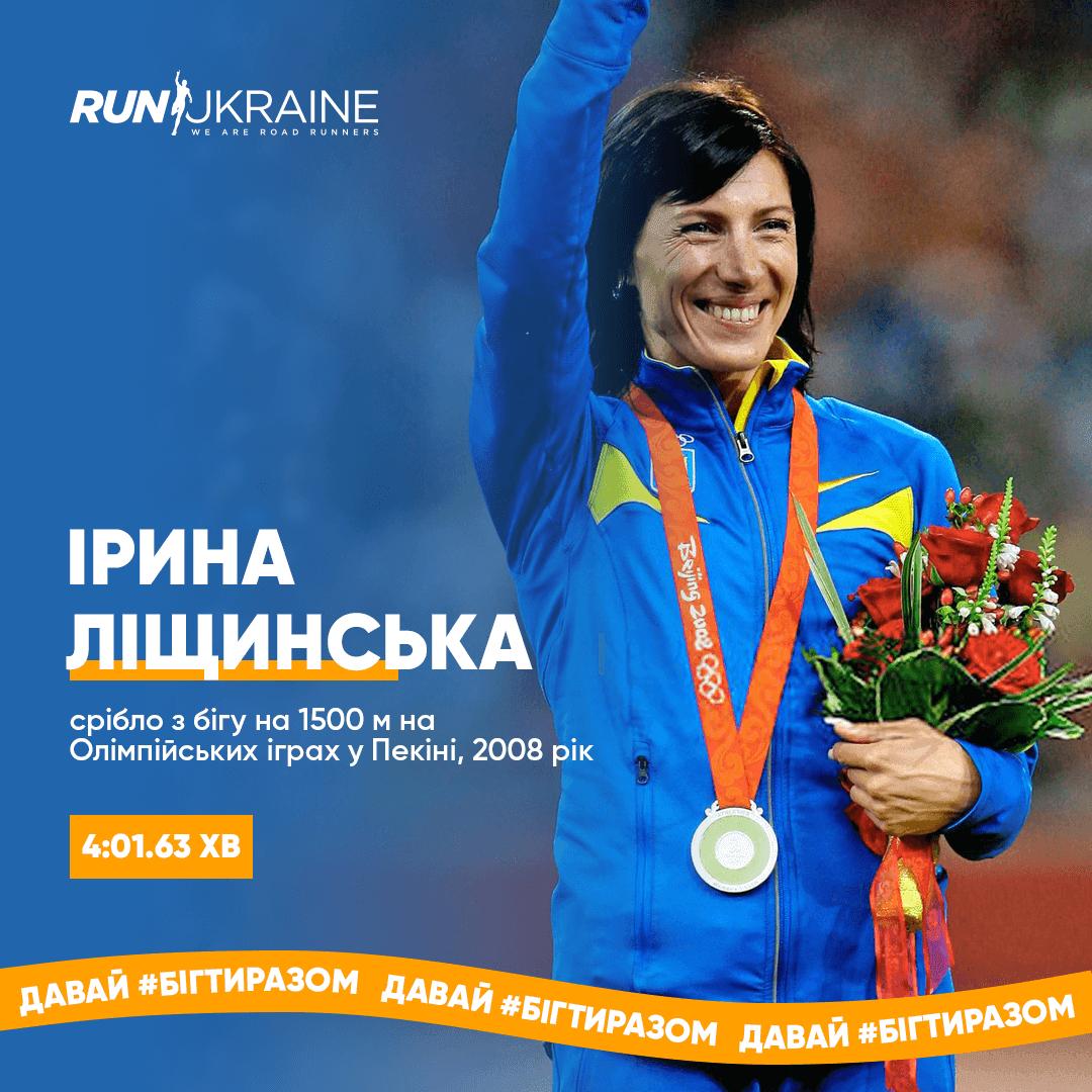 Ірина Ліщинська: призерка Олімпійських ігор та чемпіонатів світу
