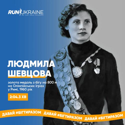Людмила Шевцова: рекордсменка та переможниця Олімпійських ігор