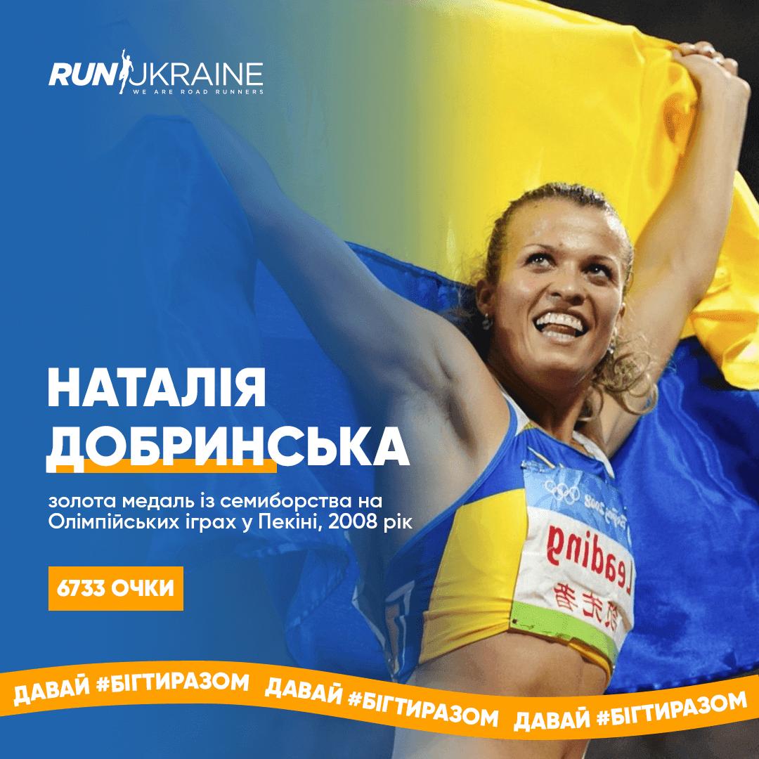 Наталія Добринська: володарка олімпійської медалі та рекорду з багатоборства