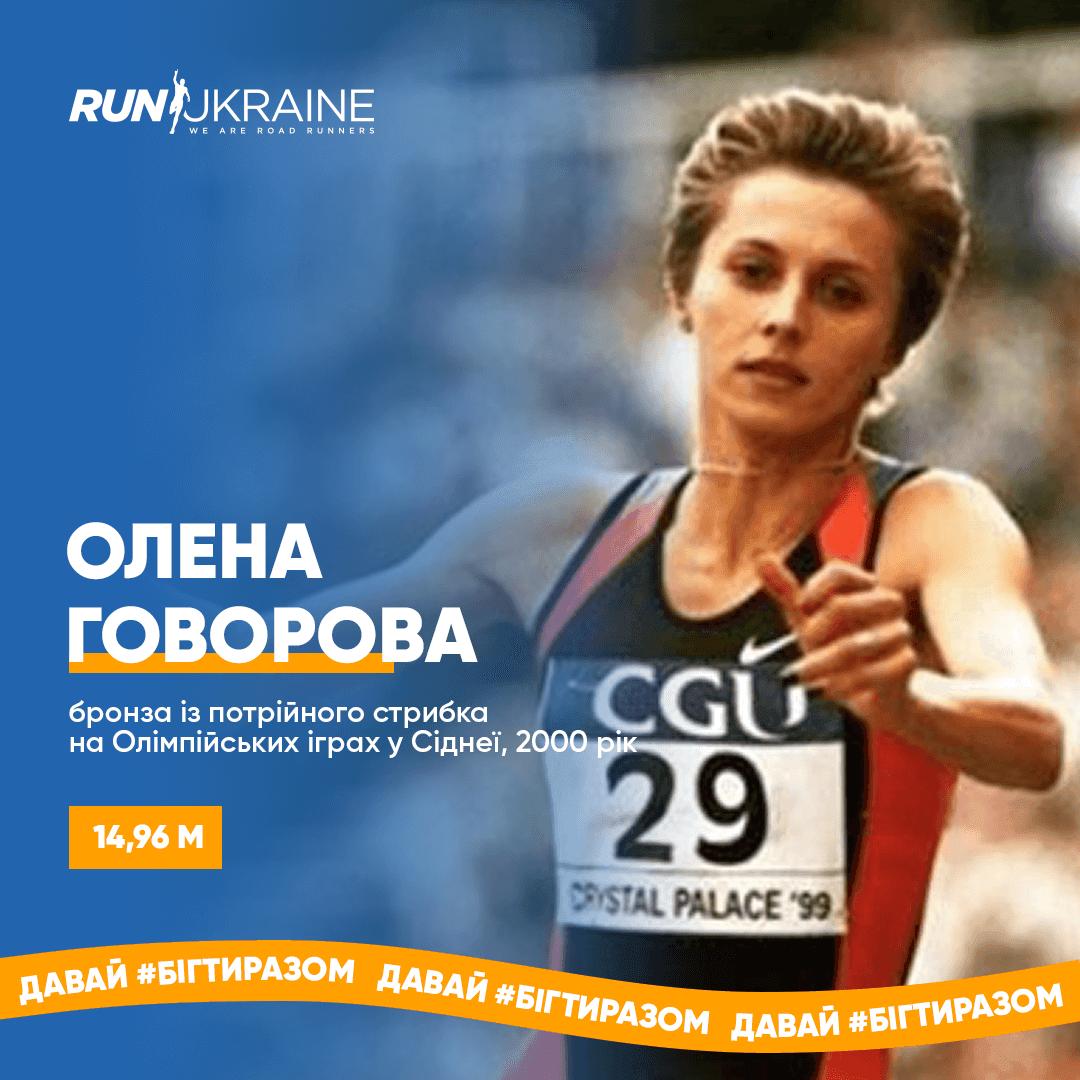 Олена Говорова: призерка Олімпійських ігор та популяризаторка здорового способу життя