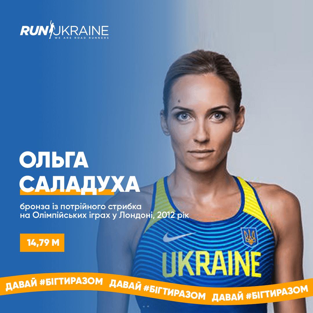 Ольга Саладуха: призерка Олімпійських ігор, триразова чемпіонка Європи та популяризаторка спорту