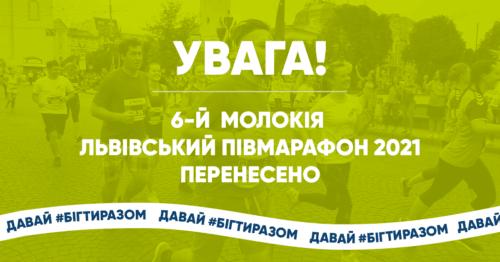 Львівський півмарафон перенесено на 27 червня 2021 року