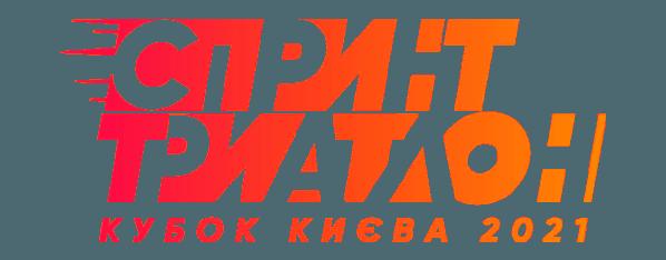 СПРИНТ ТРИАТЛОН КУБОК КИЄВА 2021