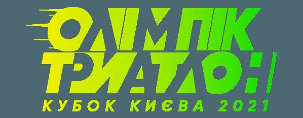 ОЛІМПІК ТРИАТЛОН КУБОК КИЄВА 2021