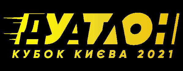 ДУАТЛОН КУБОК КИЄВА
