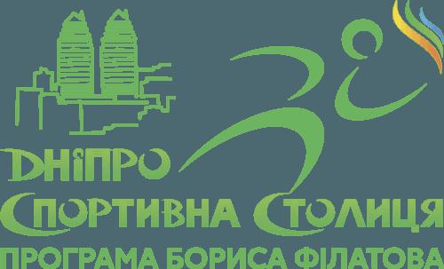 Дніпро – спортивна столиця