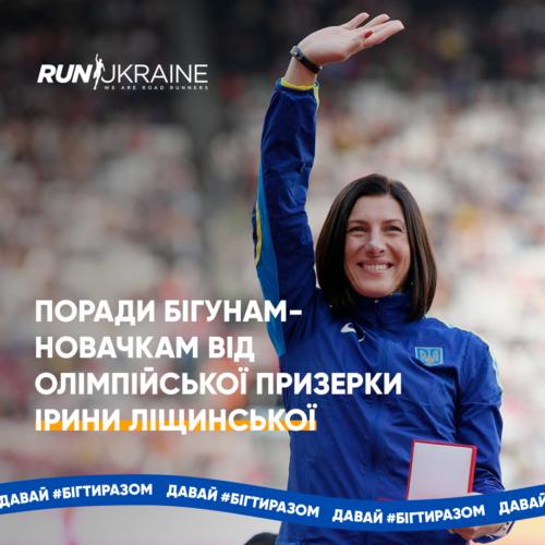Як почати бігати, якщо раніше цього не робив: поради від олімпійської призерки Ірини Ліщинської