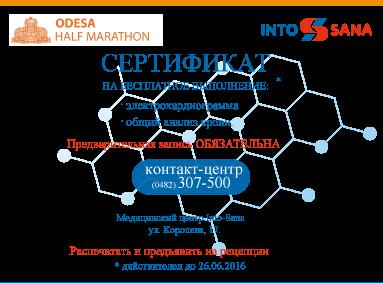 Сертификат_IntoSana