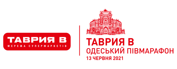 ТАВРИЯ В ОДЕСЬКИЙ ПІВМАРАФОН